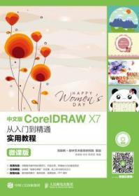 正版图书 中文版CorelDRAW  X7 从入门到精通实用教程 9787115456