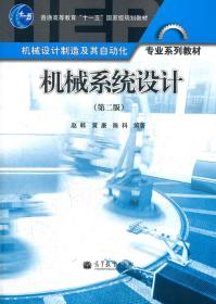 正版图书 机械系统设计 9787040319378 高等教育