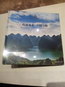 峰林秀水(画册)贵州金川