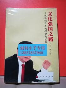 文化强国之路:文化体制改革的探索与实践 人民出版社 李长春著