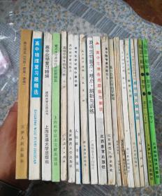 怀旧老课本:高中通用学习教材19册合售(品好)
