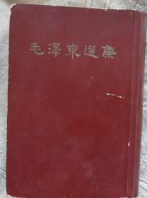 毛泽东选集一卷本 32开硬精装  文革前60年代老版 繁体 竖版 大开本