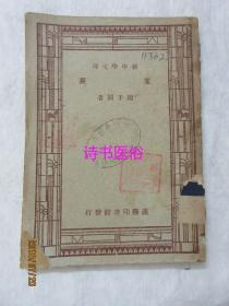 朱熹——新中学文库