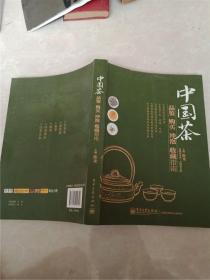 中国茶品鉴购买冲泡收藏指南(全彩)