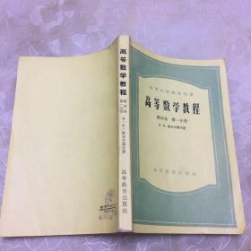高等数学教程(第四卷,第一分册)