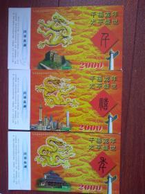 千禧年实寄明信片一套三张,2002、2003北京邮戳,60分邮资片八达岭长城、浦东新景观、中山纪念堂,三张