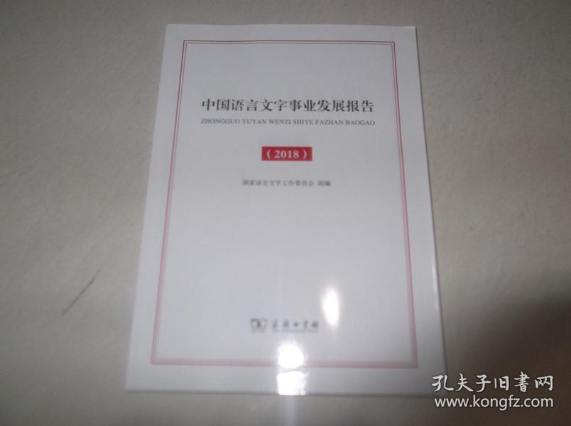 2018-中国语言文字事业发展报告