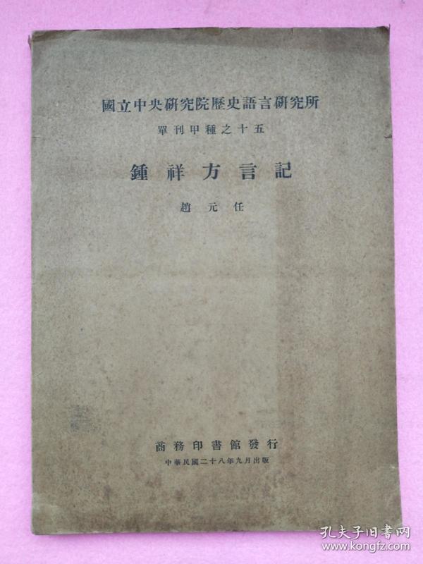 稀见民国28年初版赵元任著《钟祥方言记》商务印书馆发行大16开_