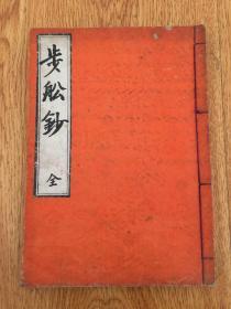 明治和刻《真宗法要-步船钞》一册全,净土真宗经典