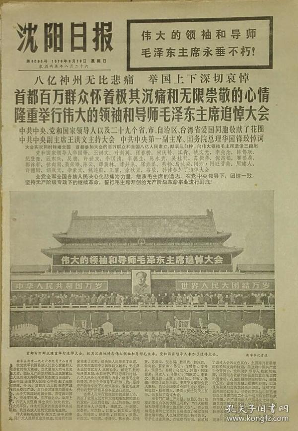 《沈阳日报》隆重举行伟大的领袖和导师毛泽东主席追悼大会1976年9月19日