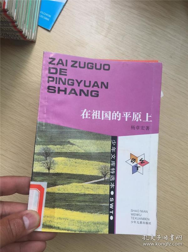 少年文库特选本:在祖国的平原上 馆藏S-1