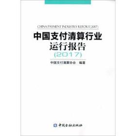 中国支付清算行业运行报告(2017)