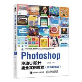 正版图书 PHOTOSHOP移动UI设计实例教程(全彩版) 9787115477552