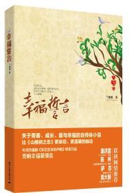 正版图书 幸福誓言 /文化/9787512502284