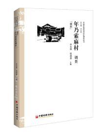 9787513646130/ 年乃索麻村调查(藏族)/ ,侯超惠