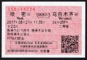 """[广告火车票17-026二版乘车须知/首行末字为""""间""""换高]乌鲁木齐铁路局/哈密D8803次至乌鲁木齐(4224)2017.08.21/软席乘车证签证,背面图仅供示意。"""