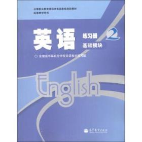 正版图书 英语练习册2:基础模块 9787040363715 高等教育