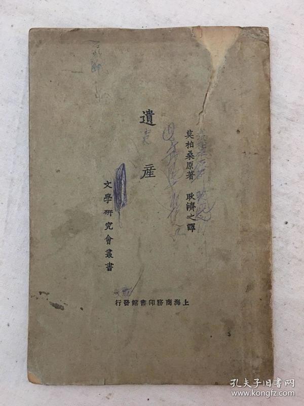 莫柏桑《遗产》(文学研究会丛书,1923年)