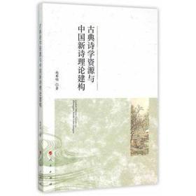 正版图书 古典诗学资源与中国新诗理论建构 /人民/9787010145402