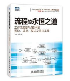 正版图书 流程的永恒之道-工作流及BPM技术的理论.规范.模式及实