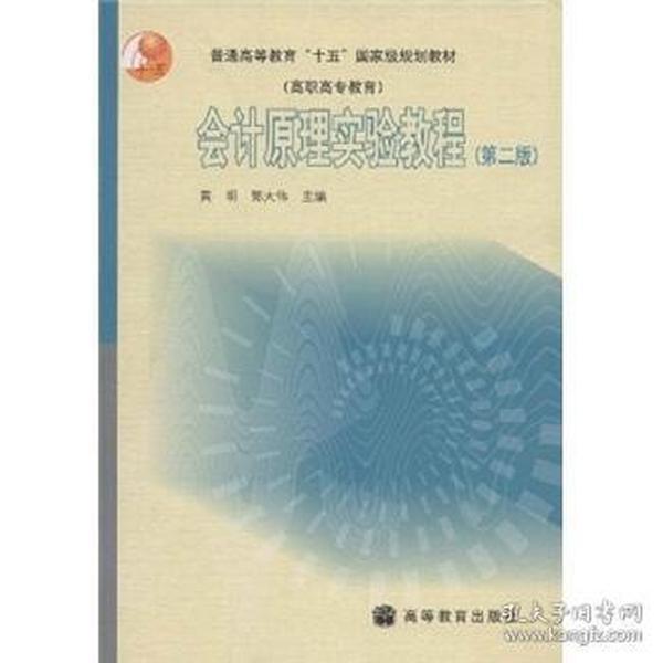 正版图书 会计原理实验教程(第二版) 9787040157567 高等教育