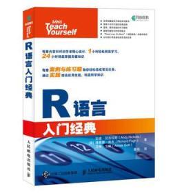 正版图书 R语言入门经典 9787115476296 人民邮电