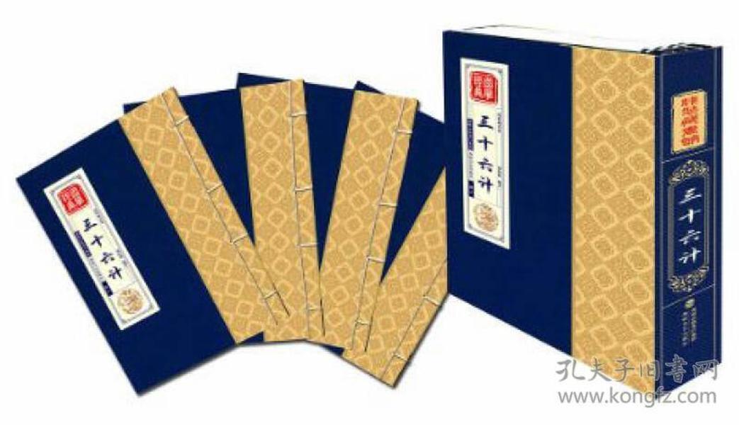 线装藏书馆国学经典:三十六计