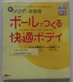 日文原版   无缘代谢综合症 用健康球塑造舒适身体