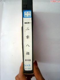 录像带----二零八招(绝版)