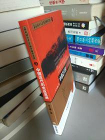 中国近代的宪政思潮