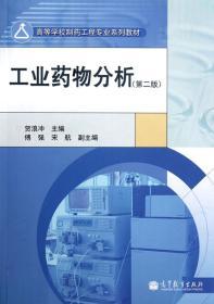 正版图书 工业药物分析(第二版) 9787040340488 高等教育