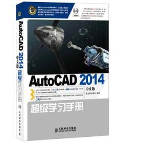 正版图书 AutoCAD 2014中文版学习手册-(附光盘) 9787115353092
