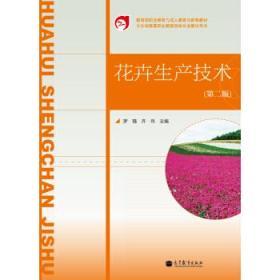 正版图书 花卉生产技术(第二版) 9787040351187 高等教育