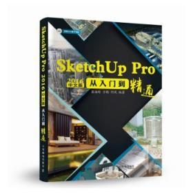 正版图书 SKetch  Up  Pro  2016中文版 从入门到精通 9787115474