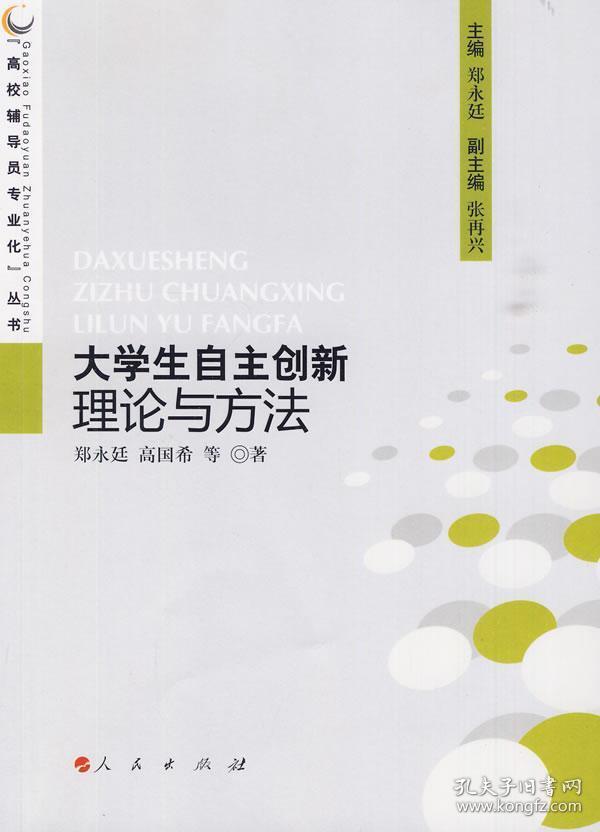 正版图书 高校辅导员专业化丛书:大学生自主创新理论与方法 /人