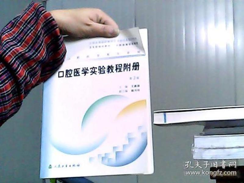 口腔医学实验教程附册(第2版)