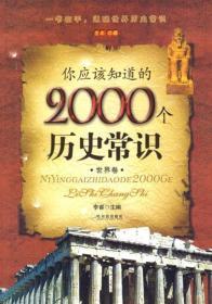 正版图书 你应该知道的2000个历史常识 /哈尔滨/9787807