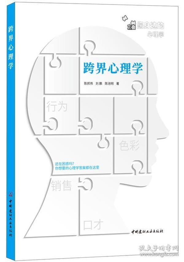9787516019771/ 跨界心理学:你身边的心理学/ 陈邦伟,刘鹏,陈池明著