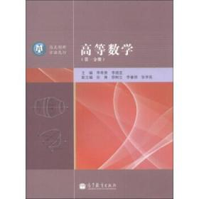 正版图书 高等数学-(分册) 9787040361858 高等教育