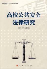 正版图书 高校公共安全法律研究 /人民/9787010076386