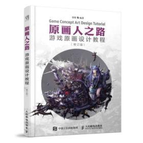 正版图书 原画人之路游戏原画设计教程(修订版) 9787115472762