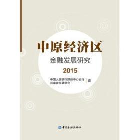 中原经济区金融发展研究(2015)