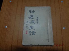 新嘉坡史话(62年出版)