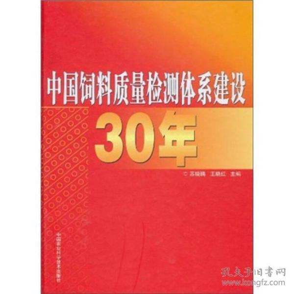 中国饲料质量检测体系建设30年