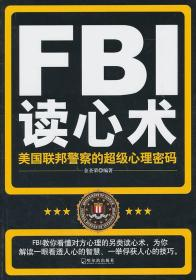 正版图书 FBI读心术:美国联邦警察的心理密码 /哈尔滨/9787548404
