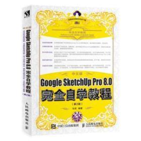 正版图书 中文版Google SketchUp Pro 8.0自学教程 第2版 9787115