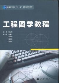 正版图书 工程图学教程 9787040301205 高等教育