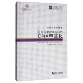 9787560870243/ 拟南芥中RNA指导的DNA甲基化/ 刘海亮,祝建,朱健康著