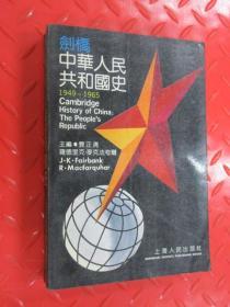 剑桥中华人民共和国史 1949-1965