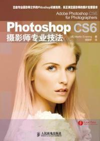正版图书 Photoshop CS6摄影师专业技法 9787115348203 人民邮电